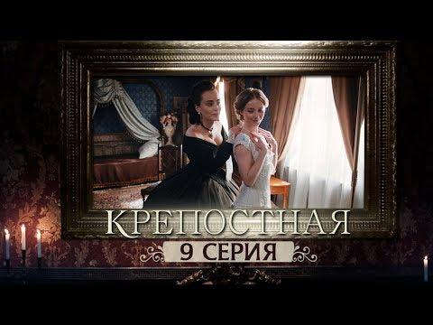 Сериал Крепостная - 9 серия | 1 сезон (2019) HD