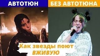 КАК ЗВЕЗДЫ ПОЮТ БЕЗ ОБРАБОТКИ. Billie Eilish, Pharell Williams, Foreign air, Imagine dragons