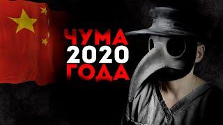 Чума 2020 года?! | Новый коронавирус из Китая