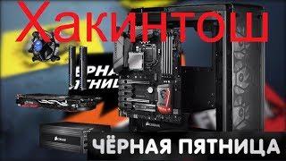 Черная пятница в России. DNS. Сборка компьютера Хакинтош за 21тр.