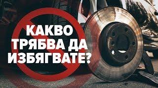 Как се сменя Ремонтен Комплект Спирачен Апарат на VW PASSAT - Топ трикове за подмяна Спирачна система