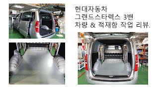 현대자동차 그랜드 스타렉스 3밴 적재함 내부 및 보호판…