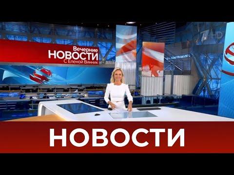Выпуск новостей в 18:00 от 14.10.2020 - Видео онлайн