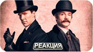 Шерлок Холмс: 4 сезон Русский Трейлер - 2017 ( РЕАКЦИЯ )