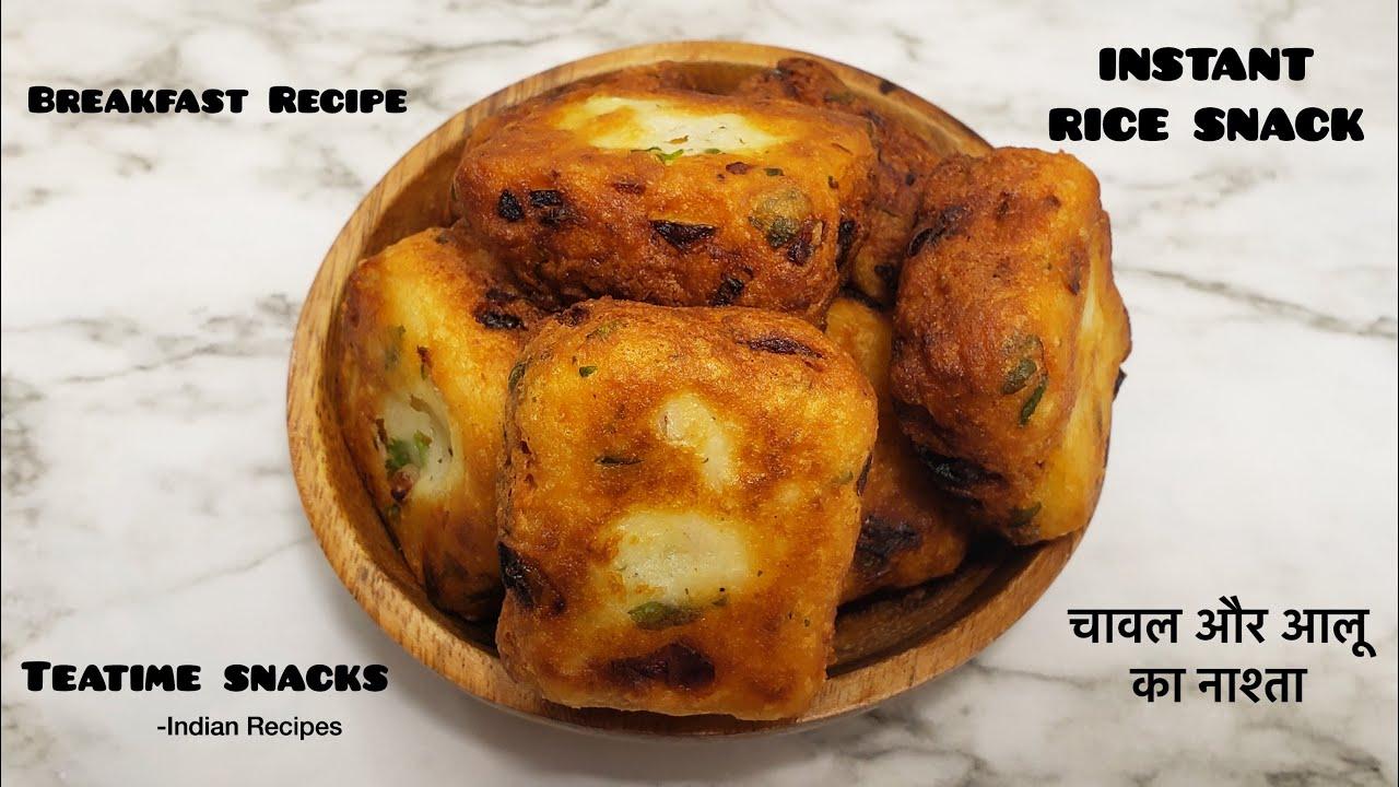 Breakfast Recipes | Rice Aloo Snacks | Nashta | Teatime Snacks | Tiffin Box | Indian Recipes | Kitty