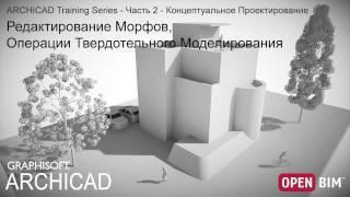 3 - Редактирование Морфов  - ARCHICAD Training - Часть 2