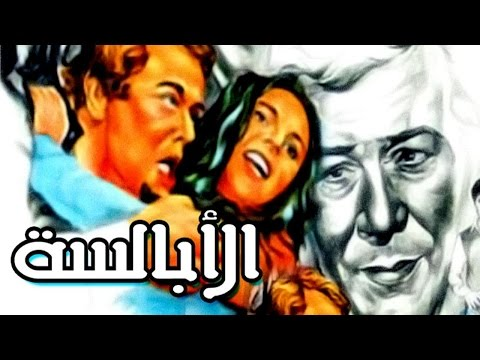 فيلم عليش دخل الجيش Youtube