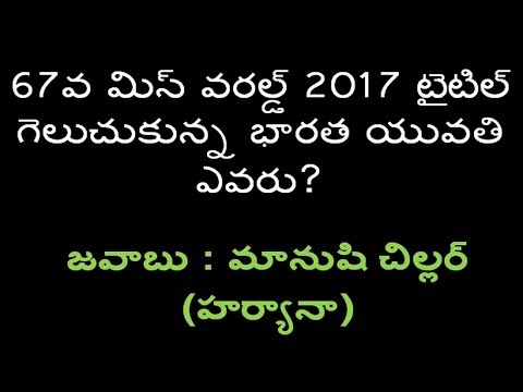 19-NOVEMBER-2017 Current Affairs In Telugu For TSPSC/APPSC/SSC/DSC/RRB/RRC/BANKS/IBPS/SI POLICE