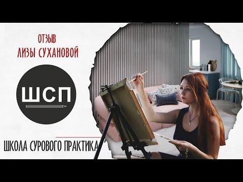Школа Сурового Практика | Отзыв Лизы Сухановой