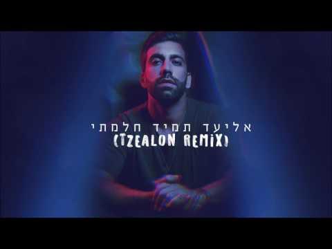 אליעד - תמיד חלמתי | Tzealon Remix | Eliad - I've Always Dreamed