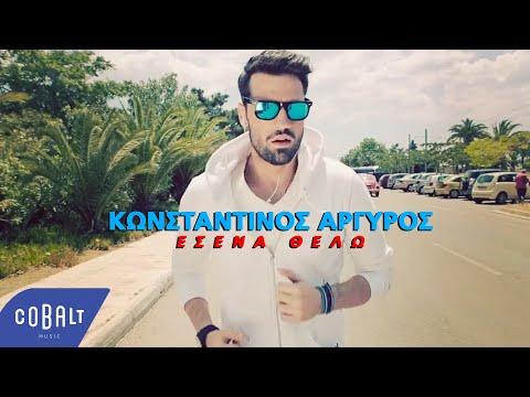 Κωνσταντίνος Αργυρός - Εσένα Θέλω | Konstantinos Argiros - Esena Thelo - Official Video Clip