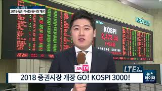 [AKTV] 2018 증권시장 개장 GO! KOSPI 3000