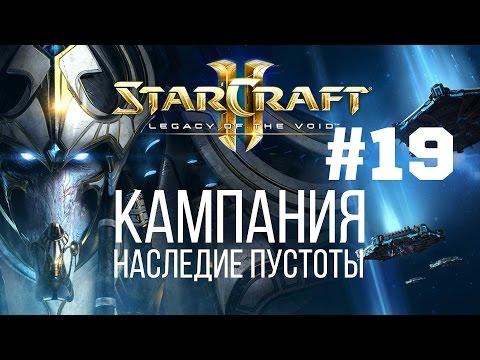 Starcraft 2 Legacy of the Void - Часть 19 - Финал - Защитить Ключ - Прохождение Кампании - Ветеран