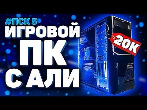 🔥Собрал КРУТОЙ ПК ЗА 20000 рублей! ✅ ОН ТЯНЕТ ВСЕ! / #ПСК ep  5