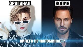 ПЛАГИАТЫ И ПОХОЖИЕ ПЕСНИ - Kazka,Maruv,Zivert,Billie Eilish,Артур Пирожков и др.