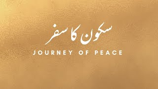 Journey of Peace 🕊 سکون کا سفر   Channel Trailer