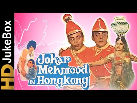 Johar Mehmood in Hong Kong 1971  Full Video  Jukebox  Mehmood, I S Johar, Sonia Sahni, Pran