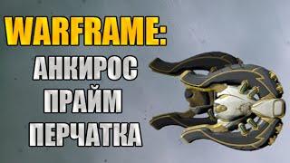 Warframe: Захват в Башне Орокин (Б1). Награда - Анкирос Прайм: Перчатка.