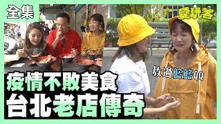 【愛玩客】疫情不敗美食~台北老店傳奇!!20200428 #4|籃籃、小鐘、鮪魚