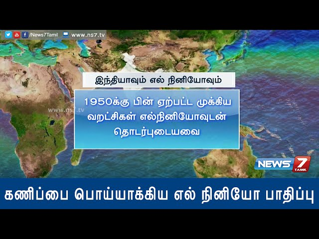 El Nino the real cause of pouring monsoon rain (2/2)| Konangal | News7 Tamil