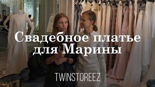 СВАДЕБНОЕ ПЛАТЬЕ ДЛЯ МАРИНЫ | TWINSTOREEZ