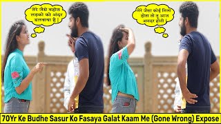 70Yr Ke Budhe Sasur Ko Fasaya Bahu Ne Galat Kaam Me (Gone Wrong) Expose | The Filmy Official