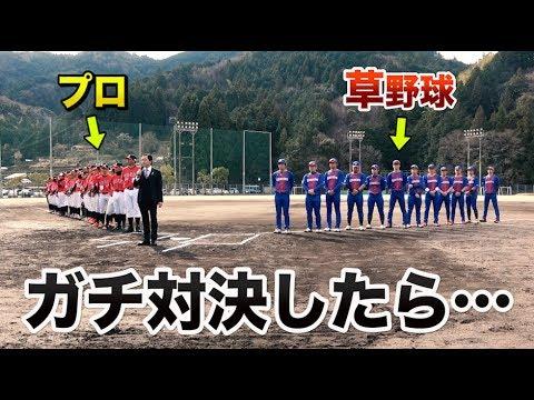 【硬式】草野球とプロ球団がガチ対決したらエグい展開になった。