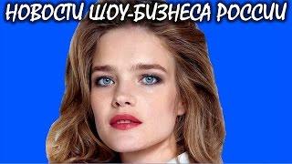 Наталья Водянова призналась в эскорт услугах. Новости шоу-бизнеса России.