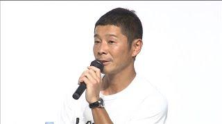 会見に孫社長も ZOZO前沢前社長の次の夢(19/09/13)
