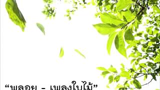 พลอย - เพลงใบไม้