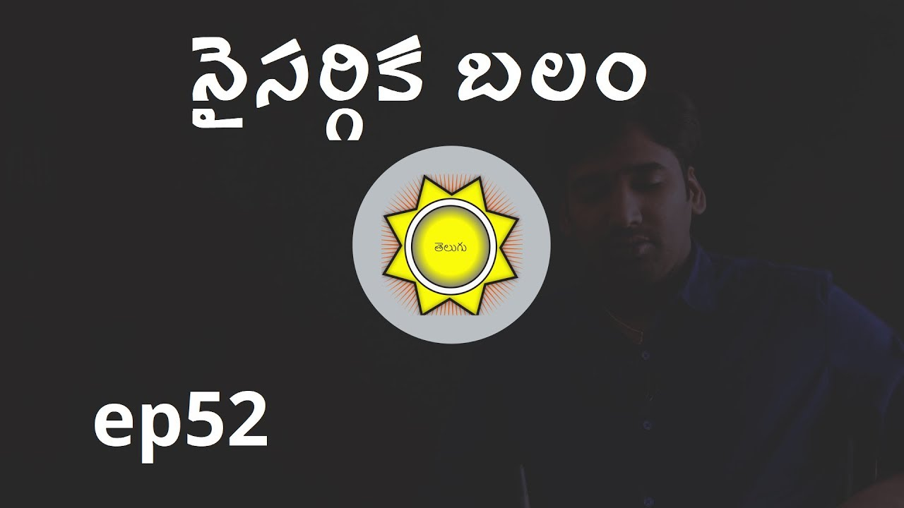 Naisargika Bala | Learn Astrology in Telugu | ep52