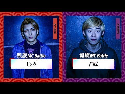 じょう vs K'ill.凱旋MC battle東西選抜春ノ陣2019.シード戦