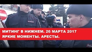 Митинг в Нижнем Новгороде. Яркие моменты. Аресты.