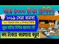 How to START Paper Plate Making BUSINESS IDEAS and earn 5000/day ।। SMALL Business Idea From HOME