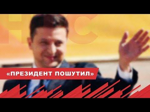 НТС Севастополь: «Президент пошутил»: слова Зеленского о тарифах на ЖКХ прокомментировали