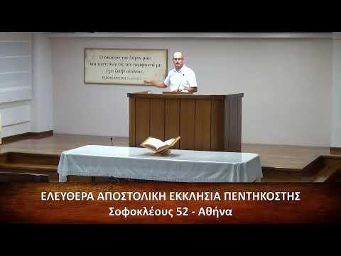 Κατά Μάρκον Ευαγγέλιον κεφ. η΄ (8) 22-26 // Γρηγόρης Ψωμιάδης