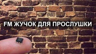 FM-жучок Своими Руками (перевод #1)