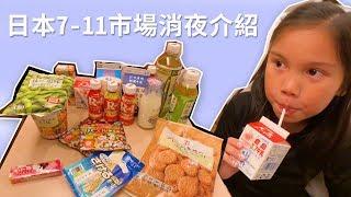 Publication Date: 2019-02-18   Video Title: 在日本的7-11也有超級市場可以買消夜!? 我們買了哪些東西