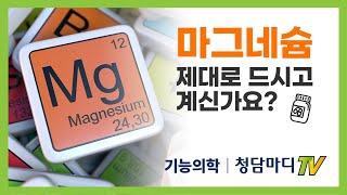 [건강기능식품] 마그네슘 제대로 복용하고 있으신가요? …