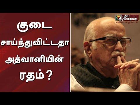 குடை சாய்ந்துவிட்டதா அத்வானியின் ரதம்? | #BJP #NarendraModi #Modi #LKAdvani