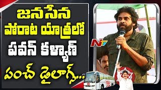 Pawan Kalyan Powerful Punch Dialogues and Satir...