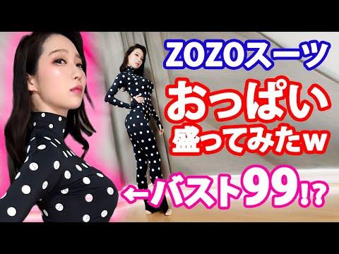 【アイドル】おっぱい盛ってZOZOスーツで理想の体型を目指してみたww【B99W55H88】
