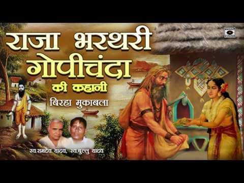 HD Superhit Bhojpuri Birha 2017 - राजा भरथरी गोपीचंदा की कहानी - Raja Bharthari.