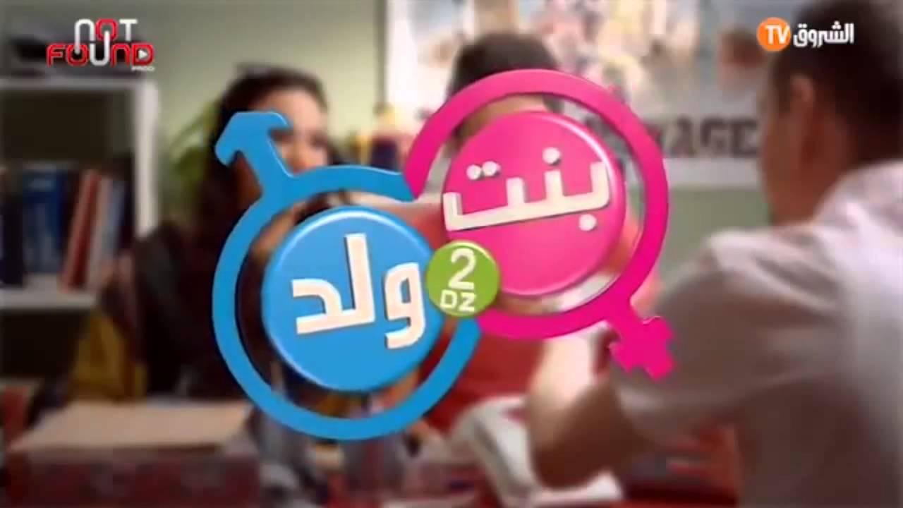 Download Bent Walad DZ Saison 2 Episode 2   بنت ولد الموسم 2 الحلقة 2