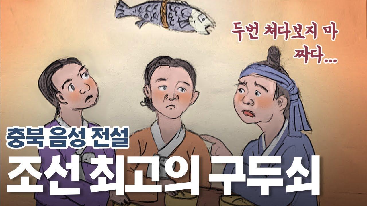 [新전설의고향] 자린고비 실제 주인공! 조륵선생 이야기 l 조선 최고의 구두쇠