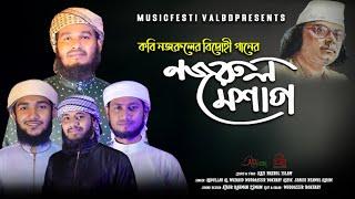 কবি নজরুলের বিদ্রোহী গানের মেশাপ | সময়ের সেরা প্রতিবাদী গান | somosamoyik gan | সুর সংসদ