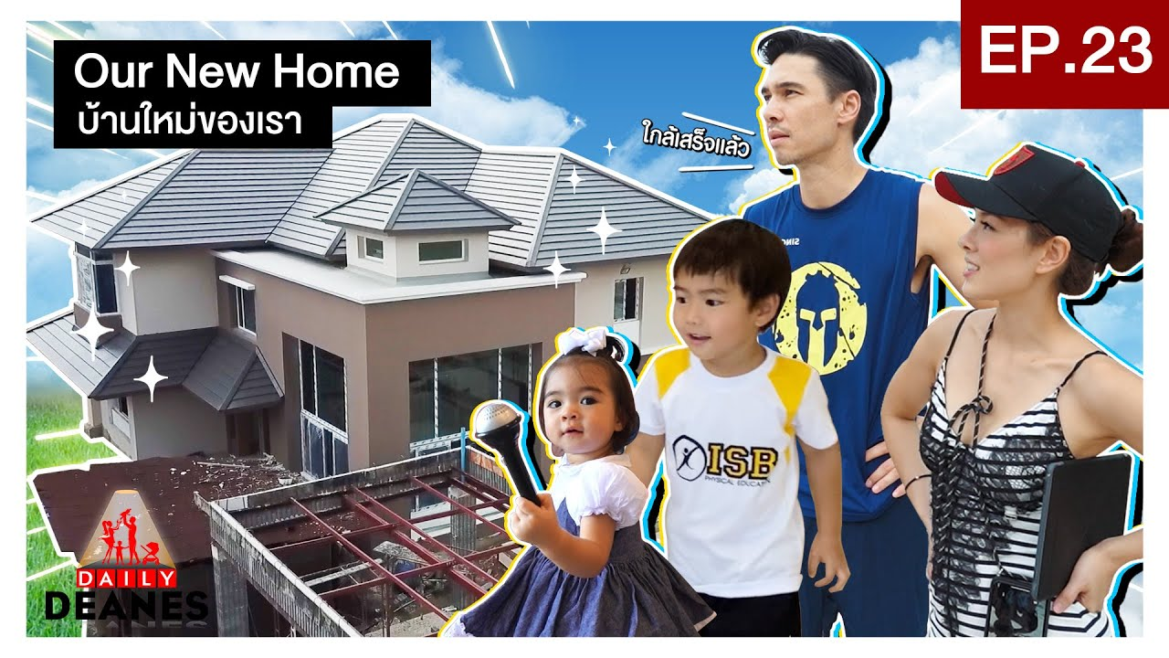 DAILY DEANES EP.23 | Our New Home บ้านใหม่ของเรา