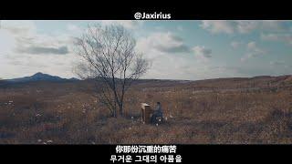 【中韓字幕】李海麗(LEE HAE RI) - Just Cry [中字MV]