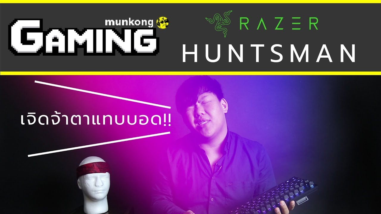 มั่นคงเกมมิ่ง EP.10 : รีวิวคีย์บอร์ดเกมมิ่ง Razer Huntsman