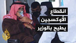 الأردن..7 وفيات بسبب نقص الأوكسجين والملك يصل مستشفى السلط
